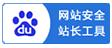 Baidu webmaster tool